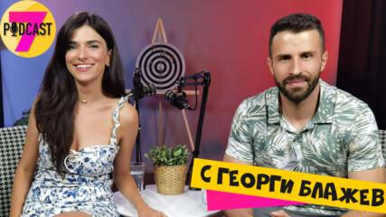 Георги Блажев в PODCAST7: За моногамията, изневерите, тръпката в любовта и очакванията на хората