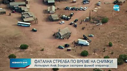 Алек Болдуин простреля смъртоносно оператор по време на снимки, друг е ранен