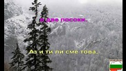 Тоника Св - Сезони - Бг Караоке - инструментал