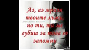 Angel Ft. Troy - Moite Laji