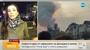 """Пожар унищожи голяма част от парижката катедрала """"Нотр Дам"""""""