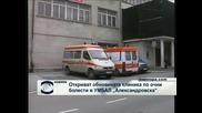 """Откриват обновената клиника по очни болести в УМБАЛ """"Александровска"""""""