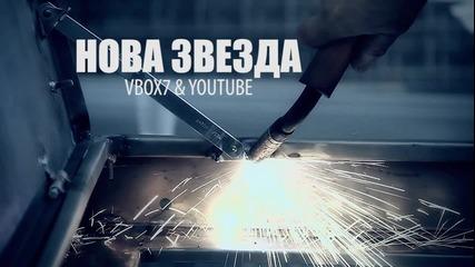 Иво Nm ft. П. Песев - Нова Звезда (video in progress)