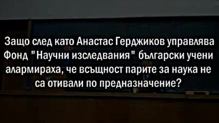 Trailer: Под хипноза: Анастас Герджиков - ректор на Софийския университет (втора част - на 13 юни)