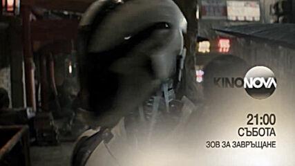 """""""Зов за завръщане"""" на 25 юли, събота от 21.00 ч. по KINO NOVA"""