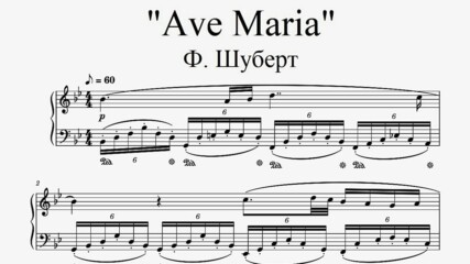 """Ave Maria"" - F. Schubert (piano sheet music)"