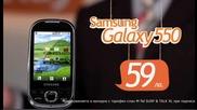 Samsung Galaxy 550: Петър Вучков отговаря - handy реклама