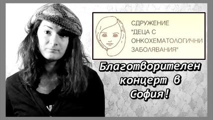 Благотворителен концерт в София!