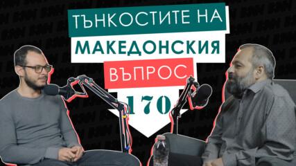 Има ли решение МАКЕДОНСКИЯТ ВЪПРОС? (с Виктор Канзуров) | ЕП. 170 | Камък, ножица, хартия