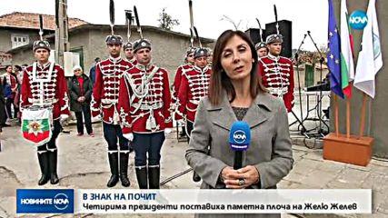 Откриха паметна плоча на президента Желю Желев в родното му село
