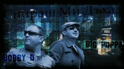 Big Poppa & Bobby D - Спираш ми дъха