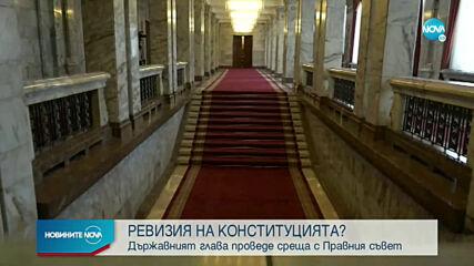 Радев обсъди необходимостта от промени в Конституцията с Правния съвет