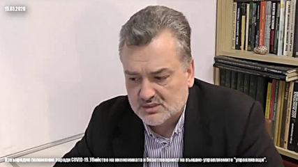 Г-н Пламен Пасков за коронавирусът