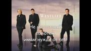 Westlife - I Need You с Бг Превод