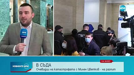 Делото за смъртта на Милен Цветков продължава с разпит на свидетели