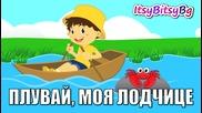 Плувай моя лодчице - детска песничка (бг аудио) hd