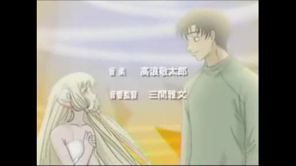 Chobits - Intro - Jap