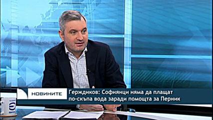 Герждиков: Софиянци няма да плащат по-скъпа вода заради помощта за Перник