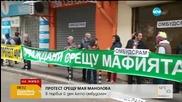 Протест пред сградата на обмудсмана