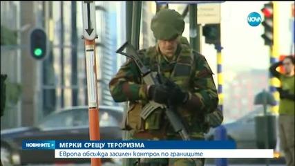 Европа обсъжда засилен контрол по границите