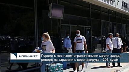 Гърция с нов пакет ограничителни мерки заради рекорд на заразени с коронавируса - 203 души Type a me