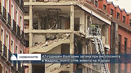 47-годишен българин загина при експлозията в Мадрид, която отне живота на 4 души