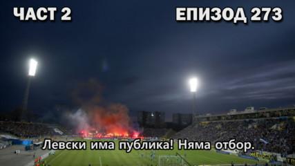Левски има публика! Няма отбор.