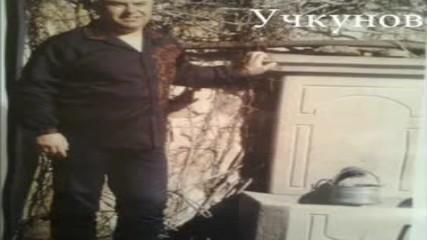 Николай Учкунов - За кого ти чезнат Дано очите