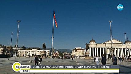 Северна Македония предотврати терористичен акт, арестувани са 20 души