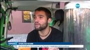 От Банкок до Тулуза с електрическа рикша