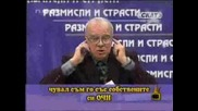 Професор Вучков - Чувал Съм Го Със Собствените си очи