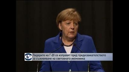 Лидерите на Г-20 се изправят пред предизвикателството за съживяване на световната икономика