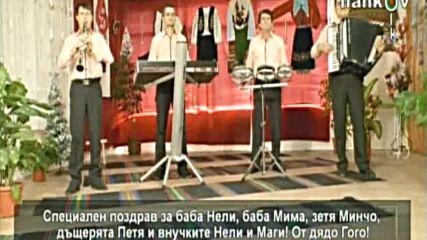Тонка Колева и Кирил Георгиев Формация Звезди - Черни очи имаш моме