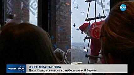 Дядо Коледа се спусна по въже от един от небостъргачите в Берлин