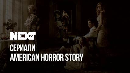 NEXTTV 049: Сериали: American Horror Story
