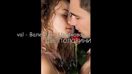 Две Половини val - Валентина Цвяткова