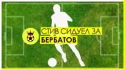 """В рубриката """"Съотборници"""" Стив Сидуел разказва за Димитър Бербатов"""