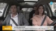 """""""Запей, България"""": Илиян Любомиров в колата на Ива и Мон Дьо"""