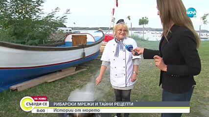 "Стартира постоянна морска линия от Бургас до Културно-туристическия комплекс ""Ченгене скеле"""