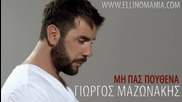 Превод - 2012- Mazonakis Giorgos - Mi Pas Pouthena (new Song 2012 +stixoi)