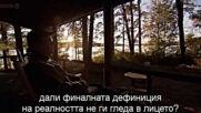 Какво е реалността • BBC Horizon • What Is Reality (2011)
