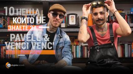 10 неща, които не знаете за Pavell & Venci Venc'