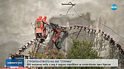 """Новият участък на АМ """"Струма"""" ще струва 600 млн. лева"""