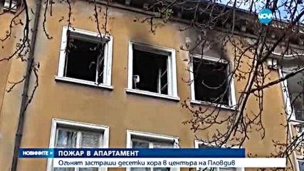 Пожар застраши десетки хора в центъра на Пловдив