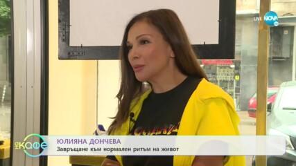 """Юлияна Дончева: Родителят като втори учител - """"На кафе"""" (30.07.2020)"""
