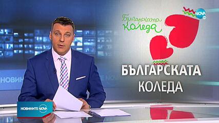 """1 840 000 лв. е събрала до момента инициативата """"Българската Коледа"""""""