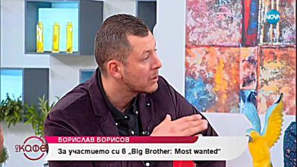 """Борислав и Златка са имали """"многократна забежка"""" - Big Brother: Most Wanted 2018"""
