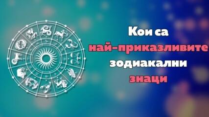 Кои са най-приказливите зодиакални знаци