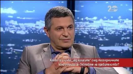 """Какво се случва """"зад кулисите"""" след консултациите за съставяне на правителство (22.10.2014г.)"""