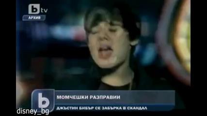 Шок!!! Justin Bieber замесен в скандал с бой!